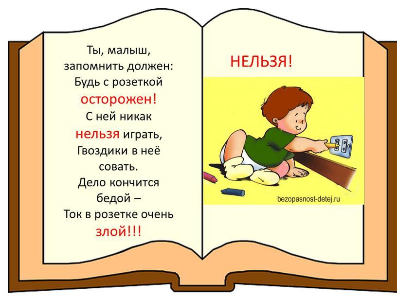 Ты, малыш, запомнить должен: Будь с розеткой осторожен!
