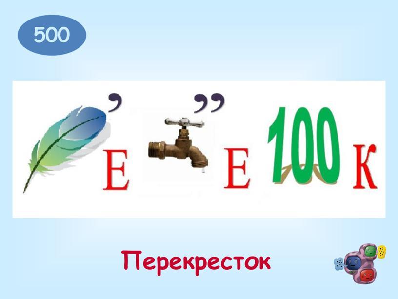 500 Перекресток