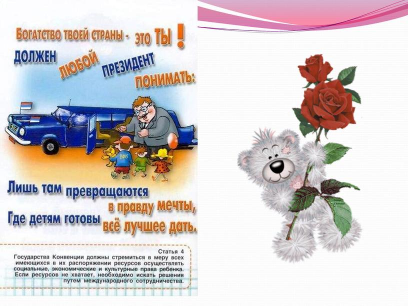 Презентация. Конвенция о  правах ребенка