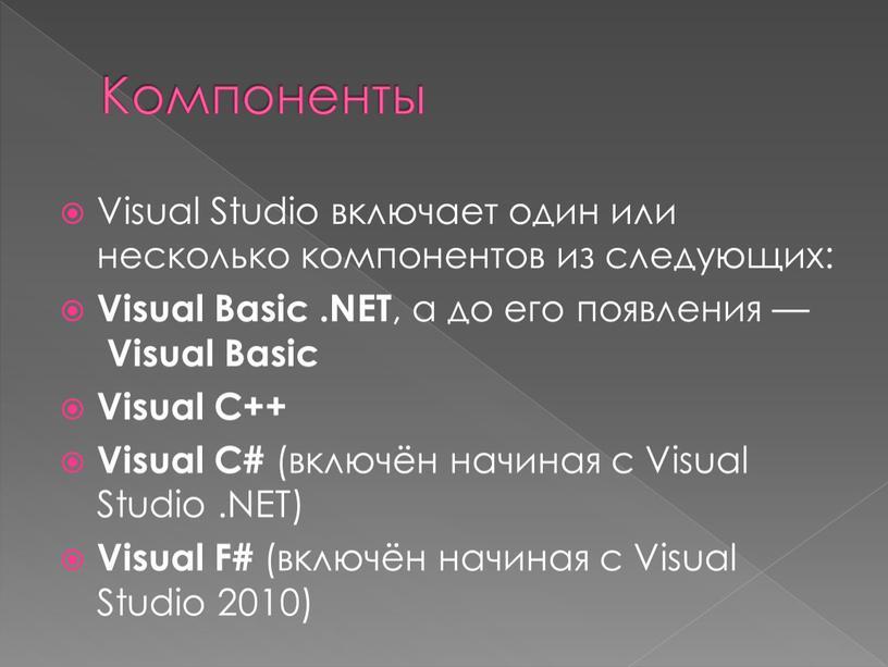Компоненты Visual Studio включает один или несколько компонентов из следующих: