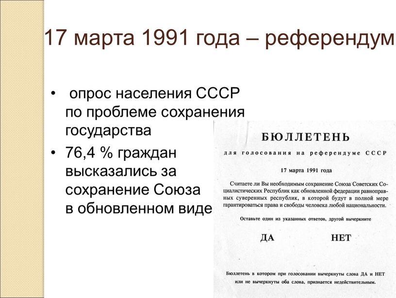 СССР по проблеме сохранения государства 76,4 % граждан высказались за сохранение
