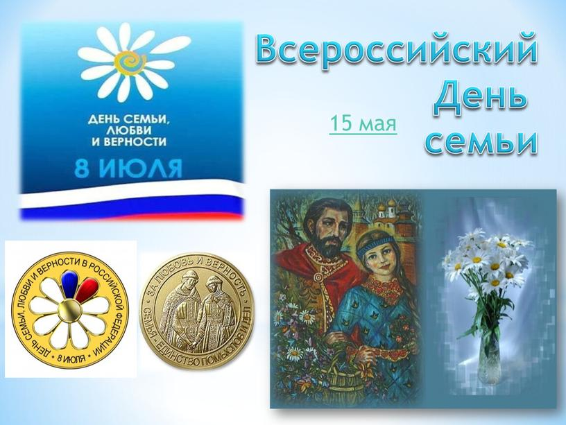 Всероссийский День семьи 15 мая