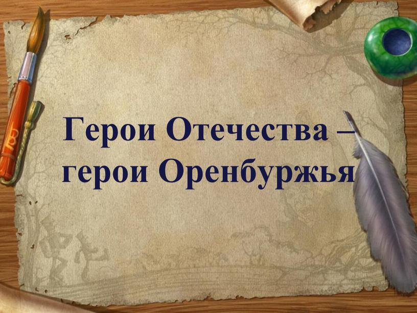 Герои Отечества – герои Оренбуржья