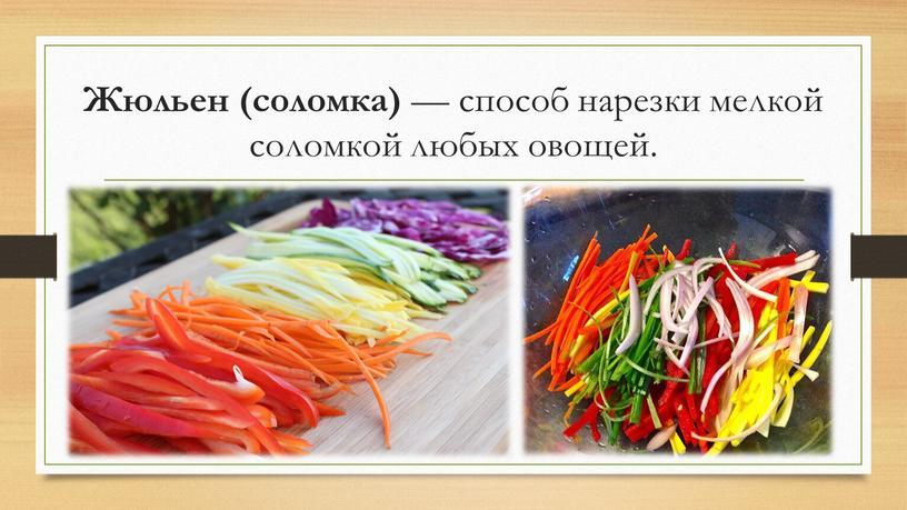 Жюльен (соломка) — способ нарезки мелкой соломкой любых овощей