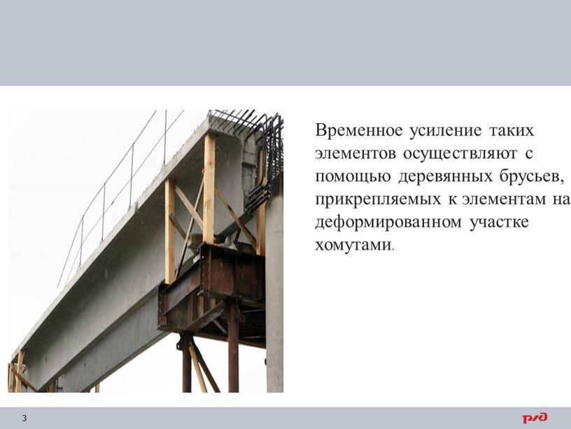 Временное усиление таких элементов осуществляют с помощью деревянных брусьев, прикрепляемых к элементам на деформированном участке хомутами