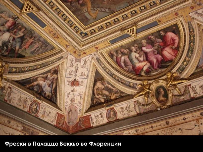 Фрески в Палаццо Веккьо во Флоренции