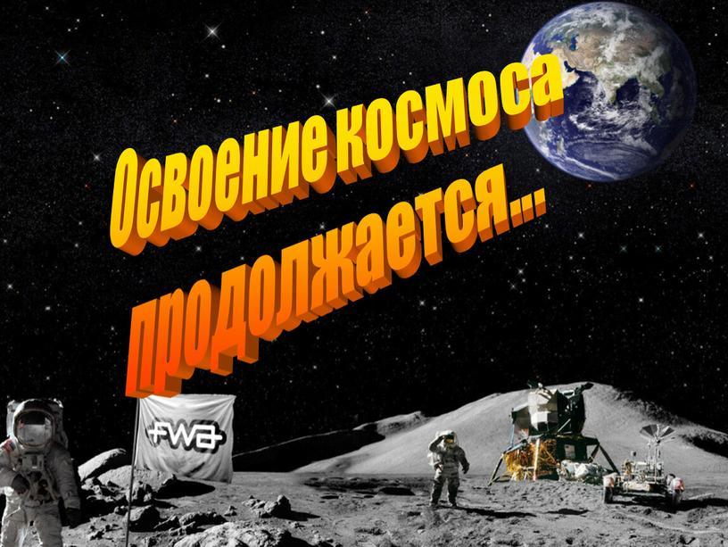 Освоение космоса продолжается