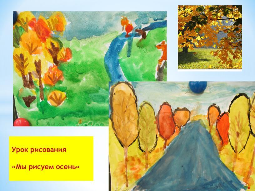 ЦО № 1619 Урок рисования «Мы рисуем осень»