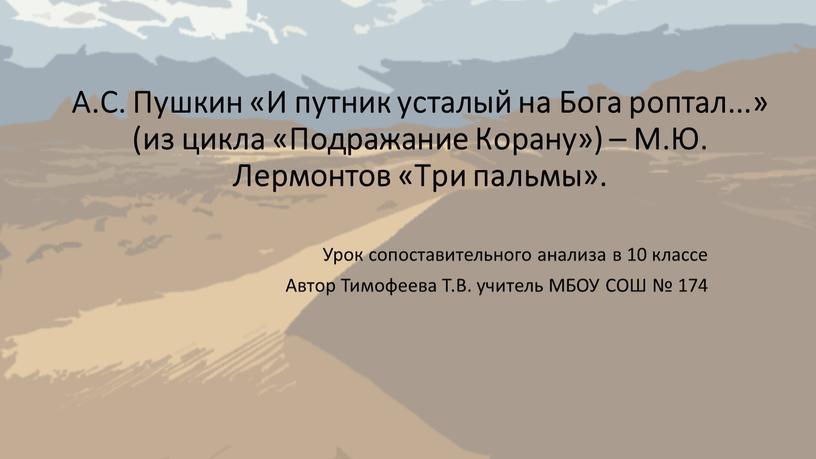 А.С. Пушкин «И путник усталый на