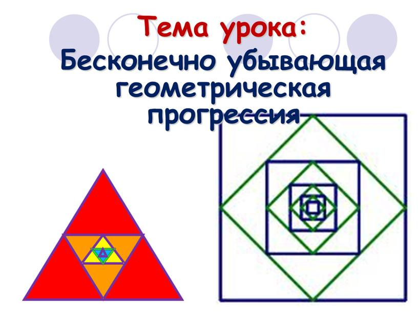 Тема урока: Бесконечно убывающая геометрическая прогрессия