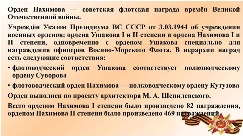 Орден Нахимова — советская флотская награда времён