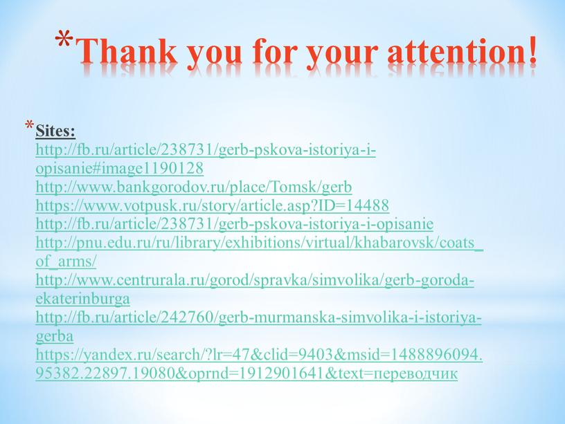 Thank you for your attention! Sites: http://fb