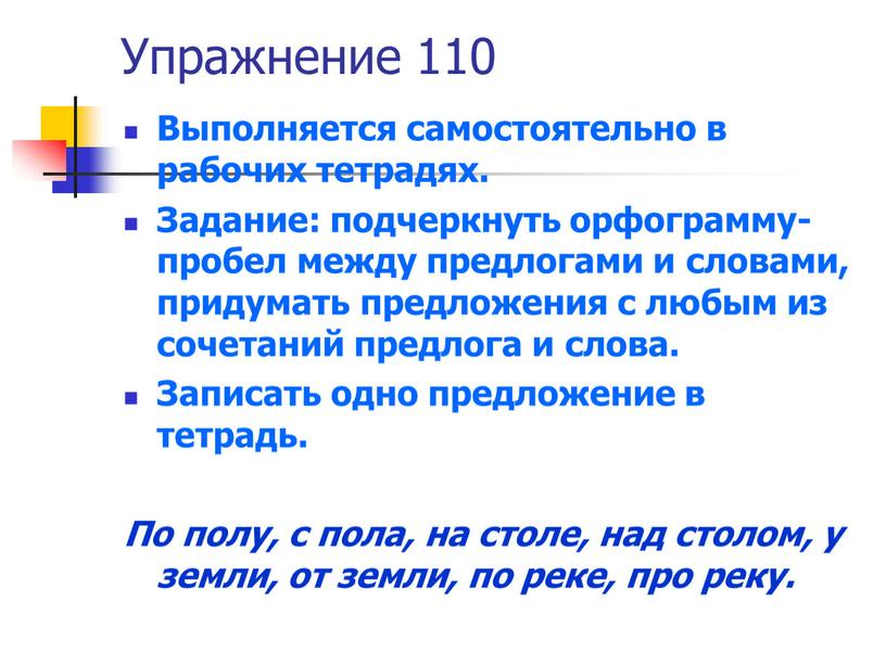 Упражнение 110 Выполняется самостоятельно в рабочих тетрадях