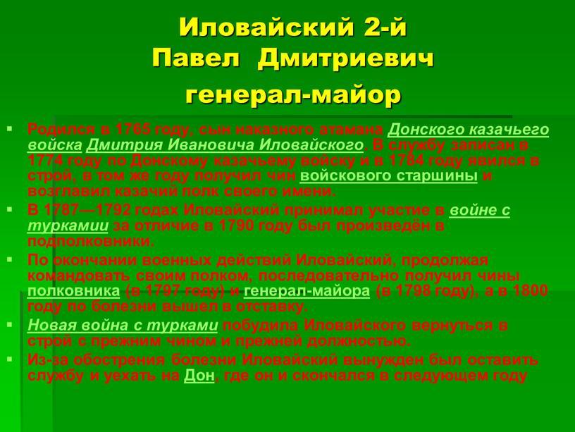 Иловайский 2-й Павел Дмитриевич генерал-майор
