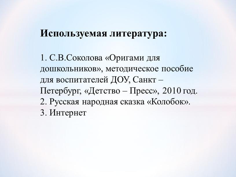 Используемая литература: 1.