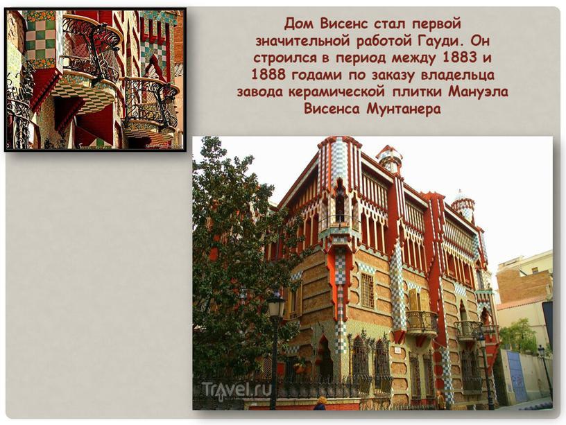 Дом Висенс стал первой значительной работой