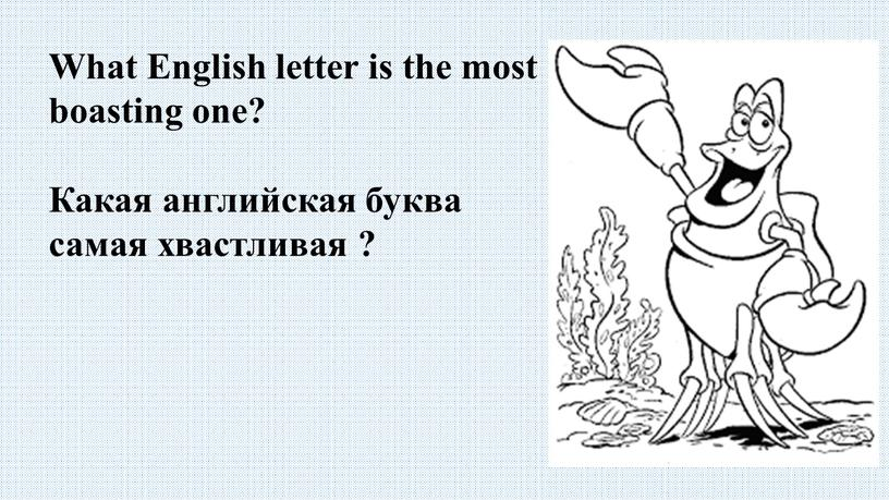 What English letter is the most boasting one?