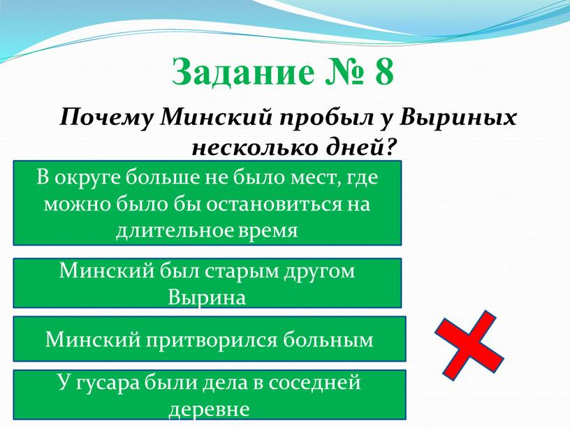 Задание № 8 Почему Минский пробыл у