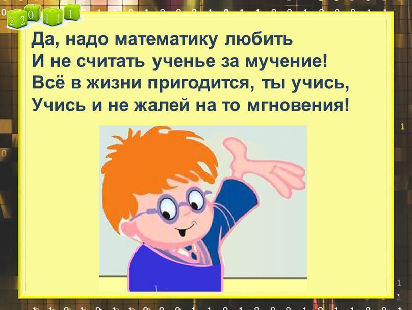 Да, надо математику любить И не считать ученье за мучение!