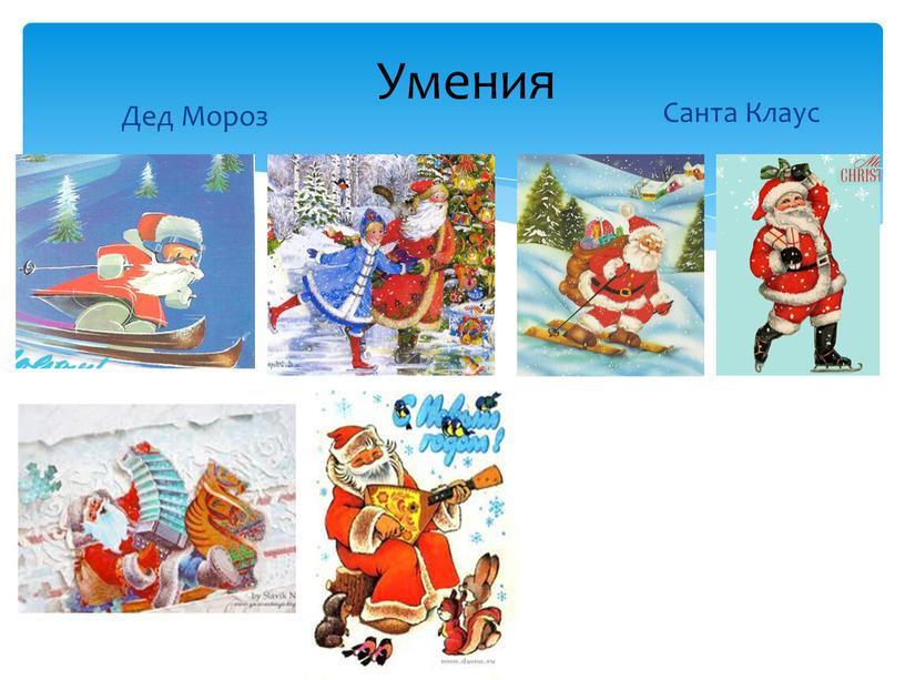 Умения Дед Мороз Санта Клаус