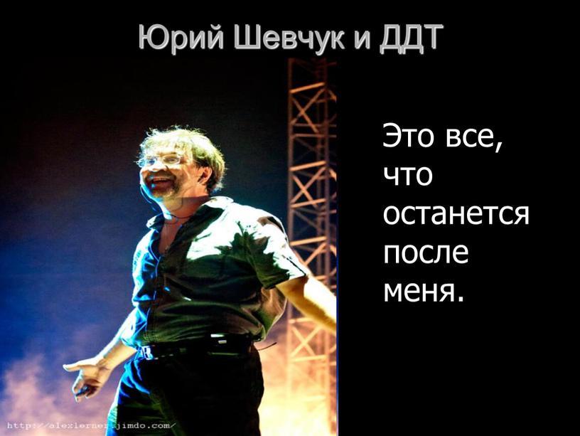 Юрий Шевчук и ДДТ Это все, что останется после меня