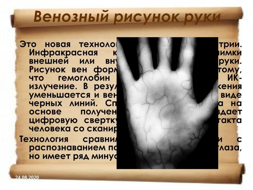 Венозный рисунок руки Это новая технология в сфере биометрии