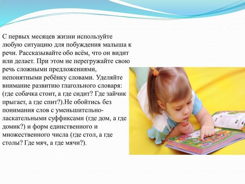 С первых месяцев жизни используйте любую ситуацию для побуждения малыша к речи