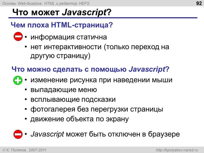 Что может Javascript ? информация статична нет интерактивности (только переход на другую страницу)