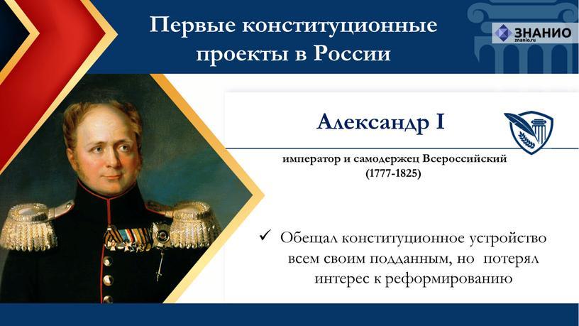 Обещал конституционное устройство всем своим подданным, но потерял интерес к реформированию