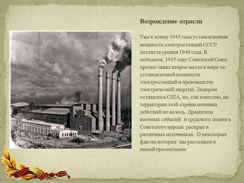Уже к концу 1945 года установленная мощность электростанций