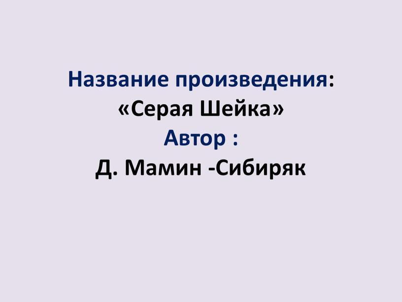 Название произведения: «Серая Шейка»