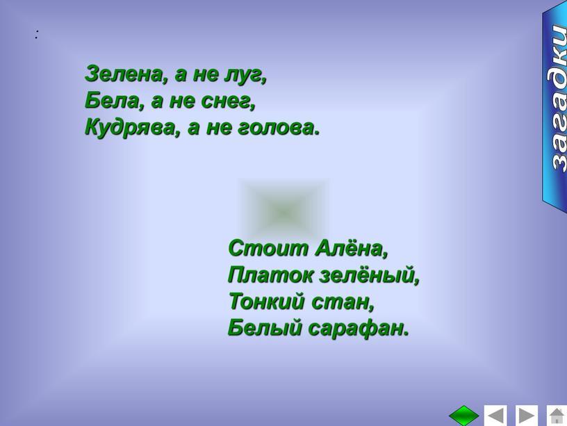 Зелена, а не луг, Бела, а не снег,