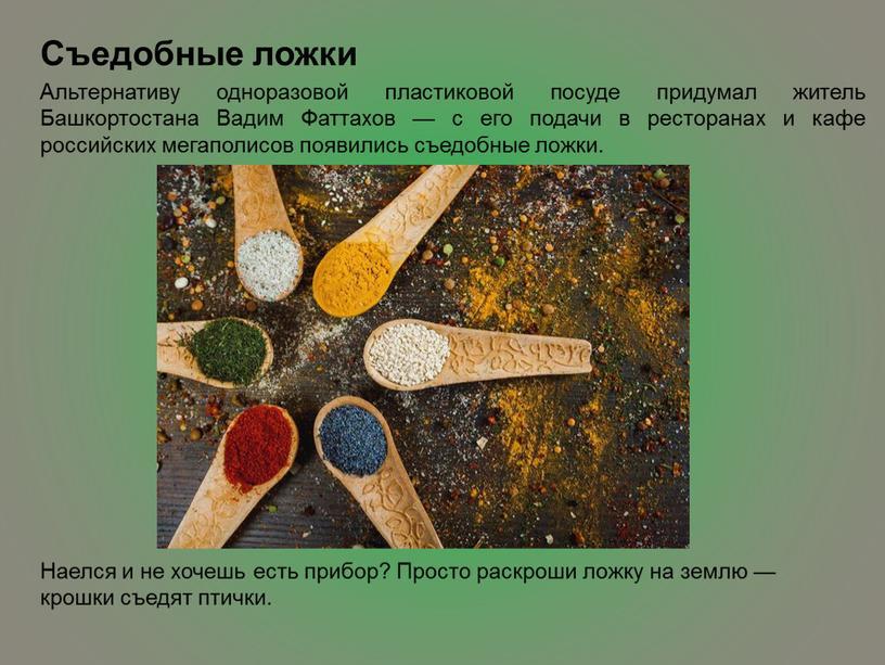 Съедобные ложки Альтернативу одноразовой пластиковой посуде придумал житель