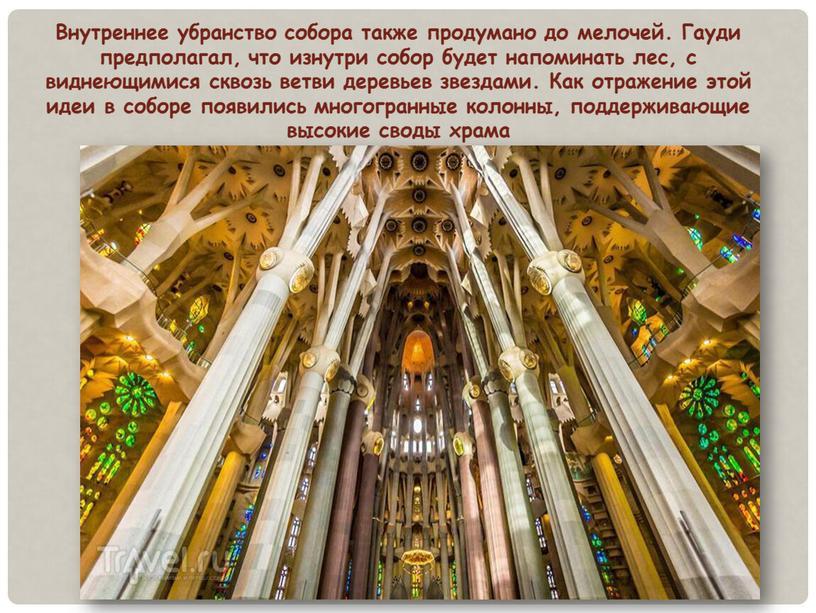 Внутреннее убранство собора также продумано до мелочей