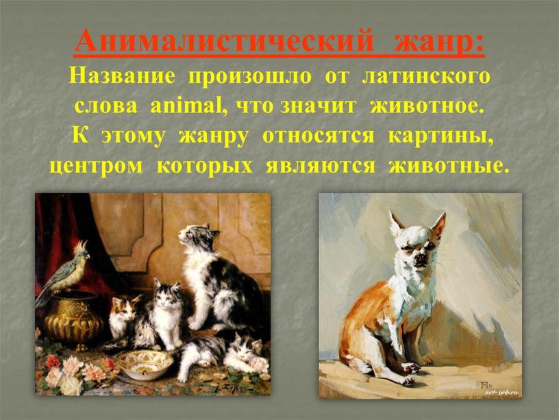 Анималистический жанр: Название произошло от латинского слова animal, что значит животное