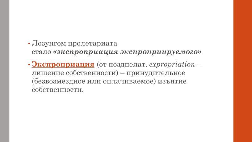 Лозунгом пролетариата стало «экспроприация экспроприируемого»