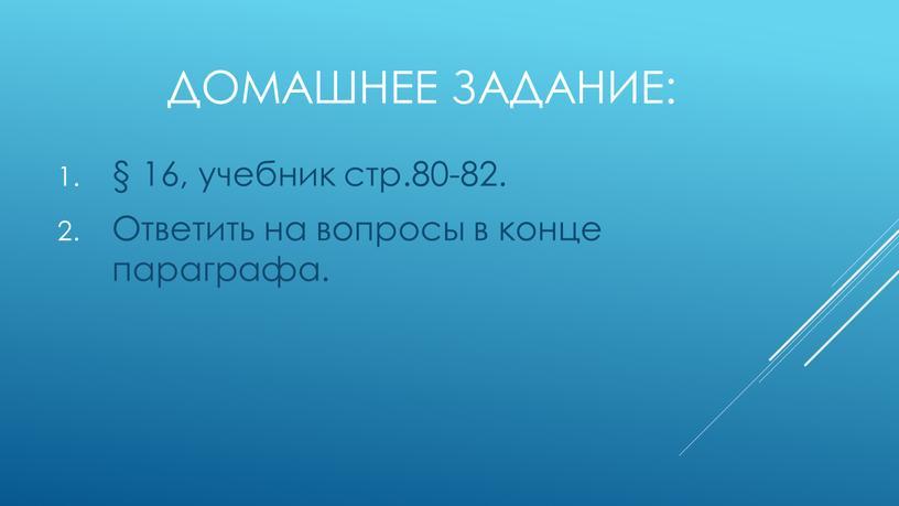 Домашнее задание: § 16, учебник стр