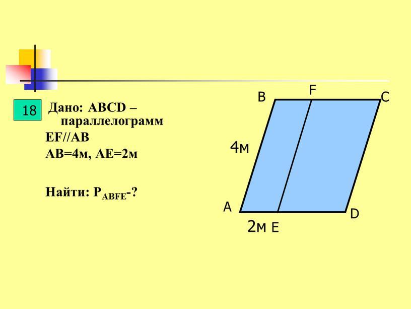 Дано: АВСD – параллелограмм EF//АВ