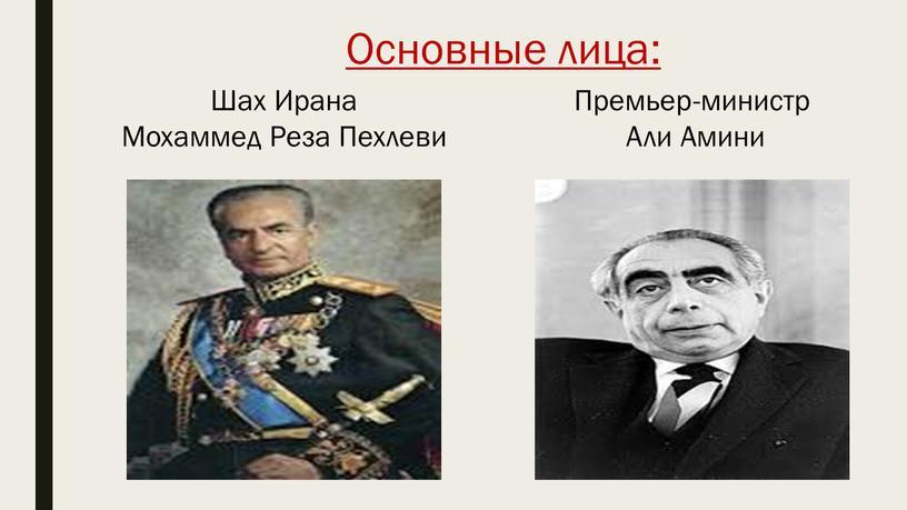 Основные лица: Премьер-министр