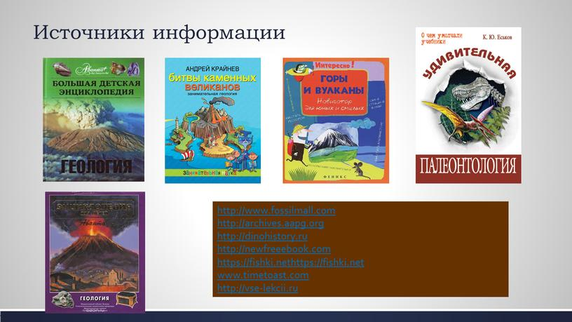 http://www.fossilmall.com http://archives.aapg.org http://dinohistory.ru http://newfreeebook.com https://fishki.nethttps://fishki.net www.timetoast.com http://vse-lekcii.ru Источники информации