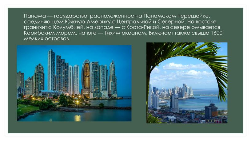 Панама — государство, расположенное на