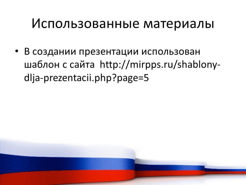 Использованные материалы В создании презентации использован шаблон с сайта http://mirpps
