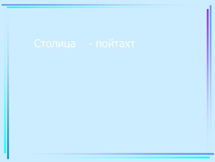Столица - пойтахт
