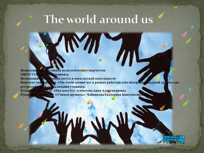 The world around us Всероссийский фестиваль педагогического творчества