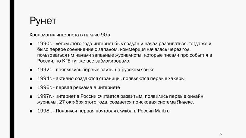 Рунет 5 Хронология интернета в налаче 90-х 1990г