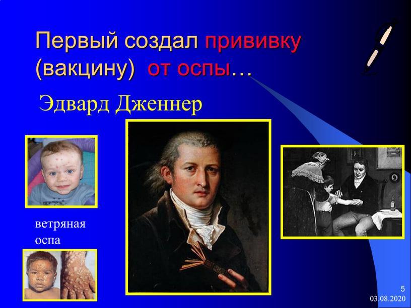 Первый создал прививку (вакцину) от оспы…