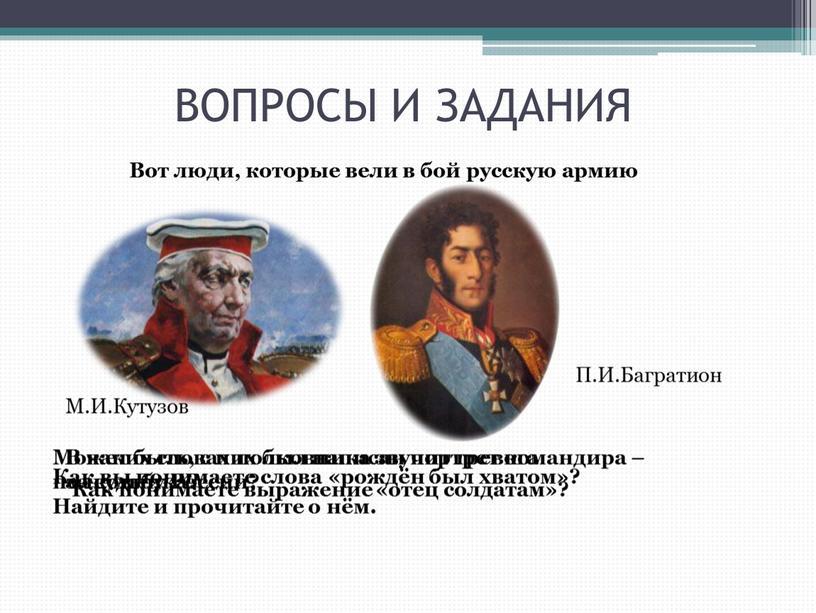 ВОПРОСЫ И ЗАДАНИЯ Вот люди, которые вели в бой русскую армию