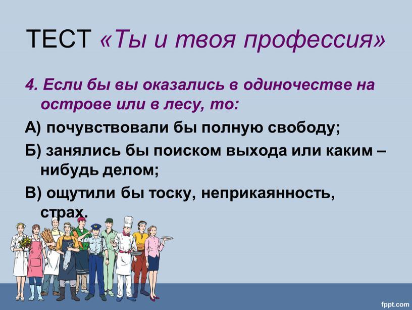 ТЕСТ «Ты и твоя профессия» 4.
