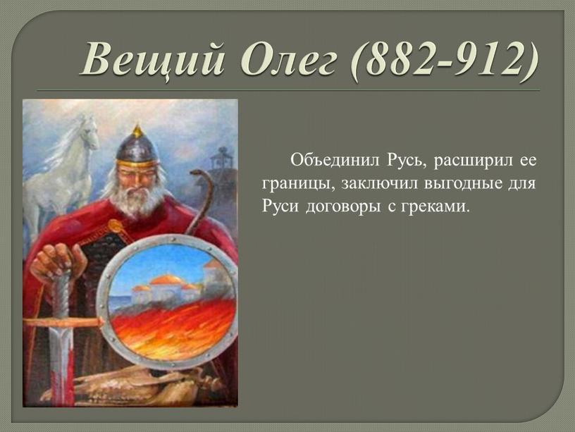 Вещий Олег (882-912) Объединил