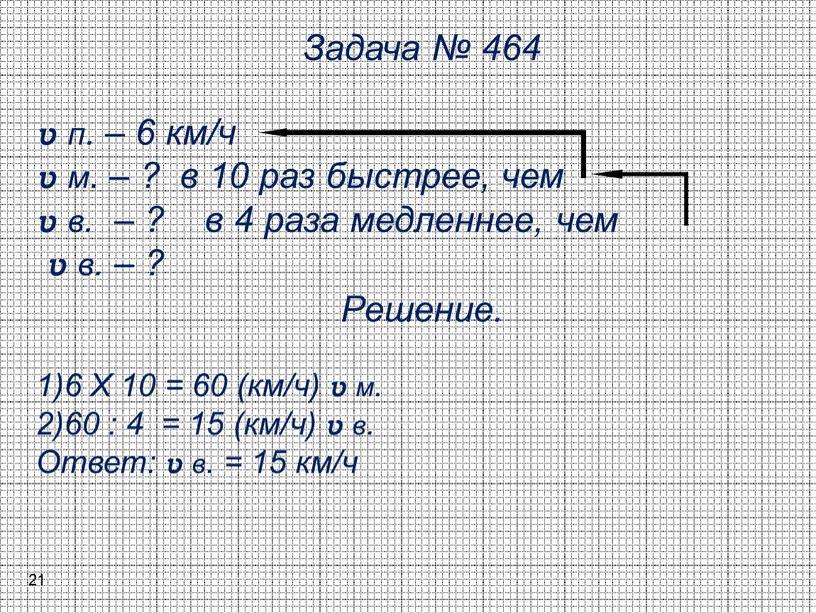 Задача № 464 ʋ п. – 6 км/ч ʋ м